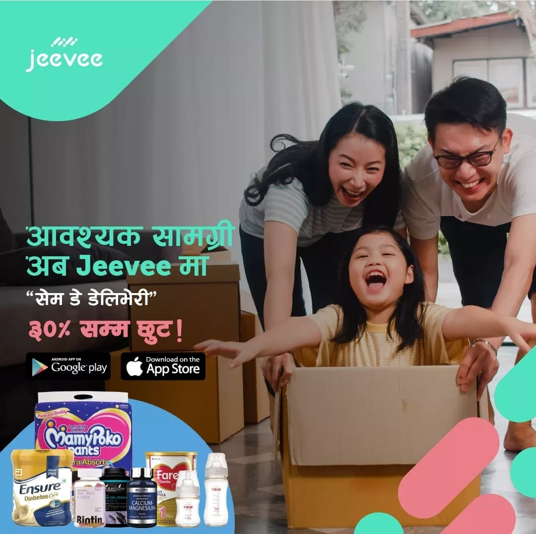 jeevee offers nepali coupons